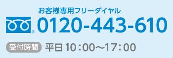 お客様専用フリーダイヤル0120-443-610 受付時間9:00~21:00