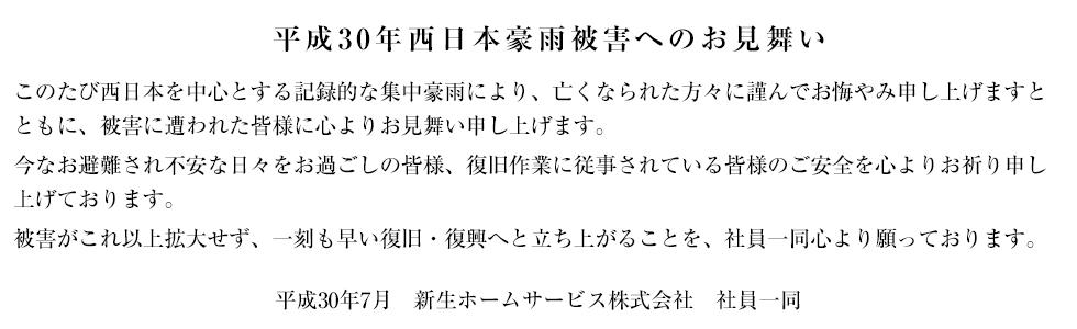 平成29年九州北部豪雨被害へのお見舞い