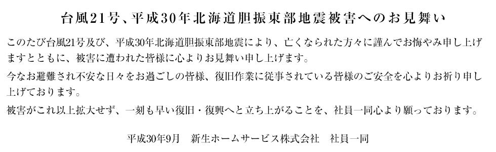 台風21号、平成30年北海道胆振東部地震被害へのお見舞い