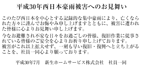 平成30年西日本豪雨被害へのお見舞い