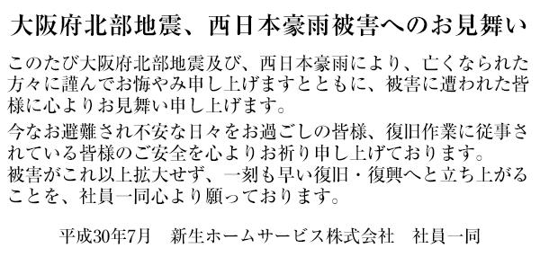 大阪府北部地震、西日本豪雨被害へのお見舞い